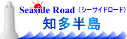 Seaside Road 知多半島